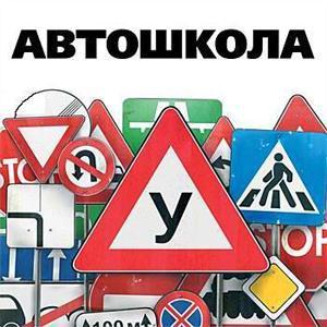 Автошколы Динской