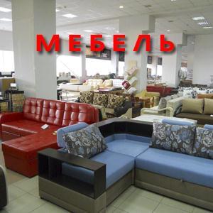 Магазины мебели Динской