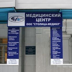 Медицинские центры Динской