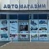 Автомагазины в Динской