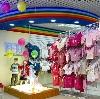 Детские магазины в Динской