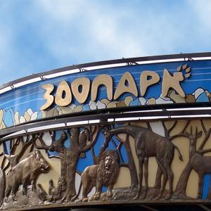Зоопарки Динской